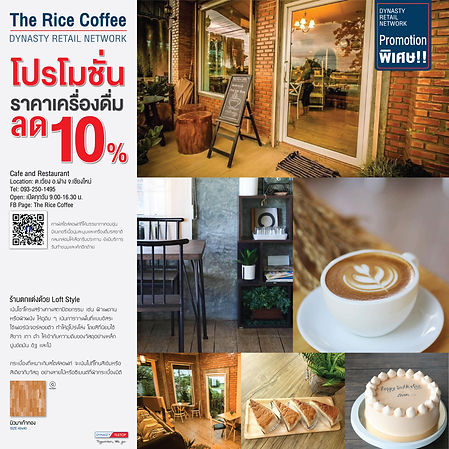 The Rice Coffee