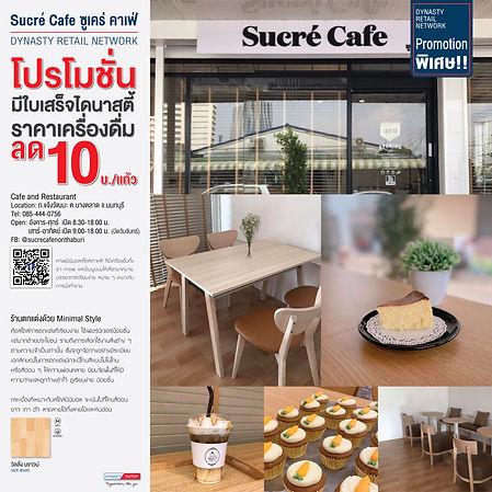 Sucré Cafe ซูเคร่ คาเฟ่