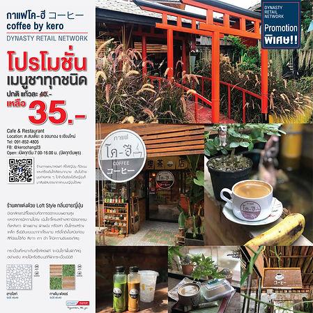 กาแฟโค-ฮี コーヒー coffee by kero
