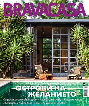 BRAVACASA, No121/2016