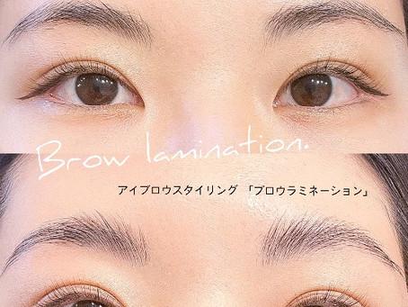 眉毛の左右差が気になる方へ、アイブロウラミネーション!