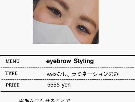 【外国人風眉毛の作り方】アイブロウ ラミネーション
