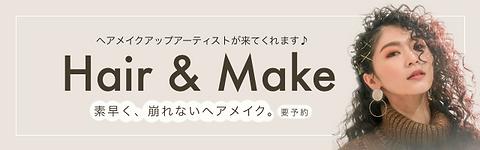 恵比寿Looper-Hairmakeバナー.PNG
