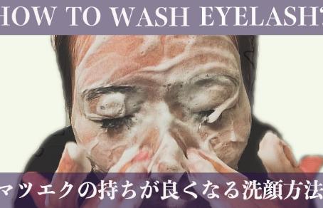 まつげエクステの持ちを良くする洗顔のすすぎ方!