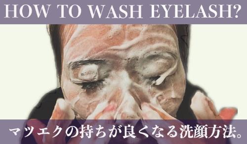 マツエクの持ちが良くなる洗顔方法紹介画像