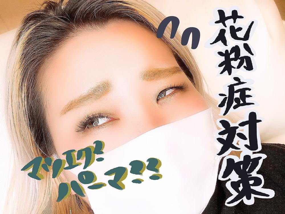 マツエクの花粉症対策ブログの写真