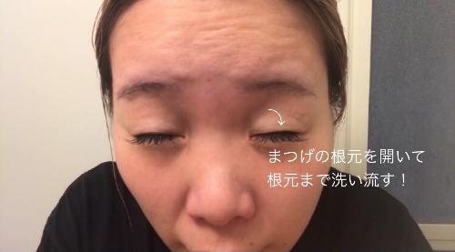 マツエクの洗顔方法
