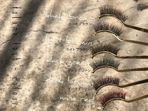 恵比寿マツエクサロンのボリュームラッシュニュアンスカラー見本