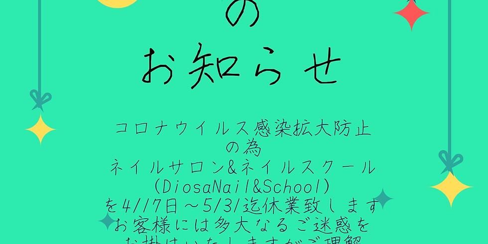 DiosaNail&School休業のお知らせ