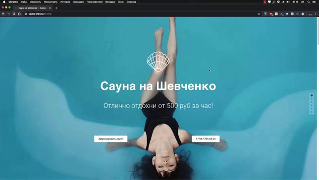 Сайт для сауны
