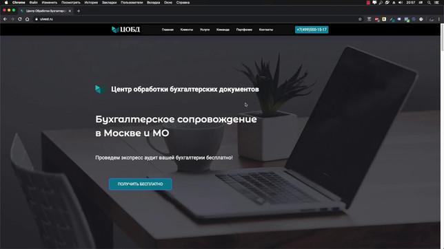 Сайт ООО Юлвест
