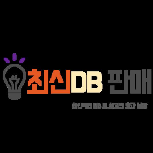 최신DB판매1.png