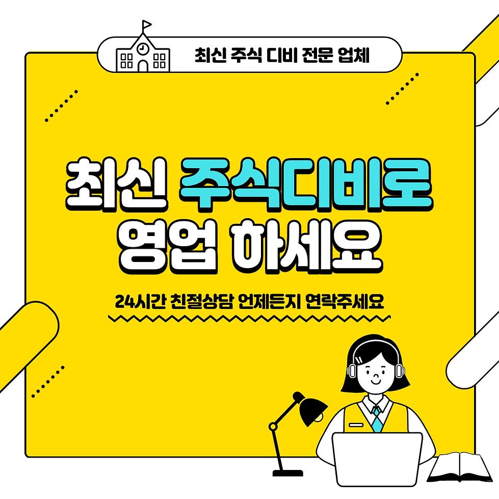 주식디비영업.png