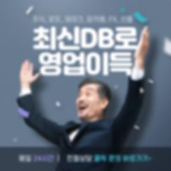 최신DB영업.png