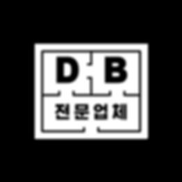 DB전문업체.png