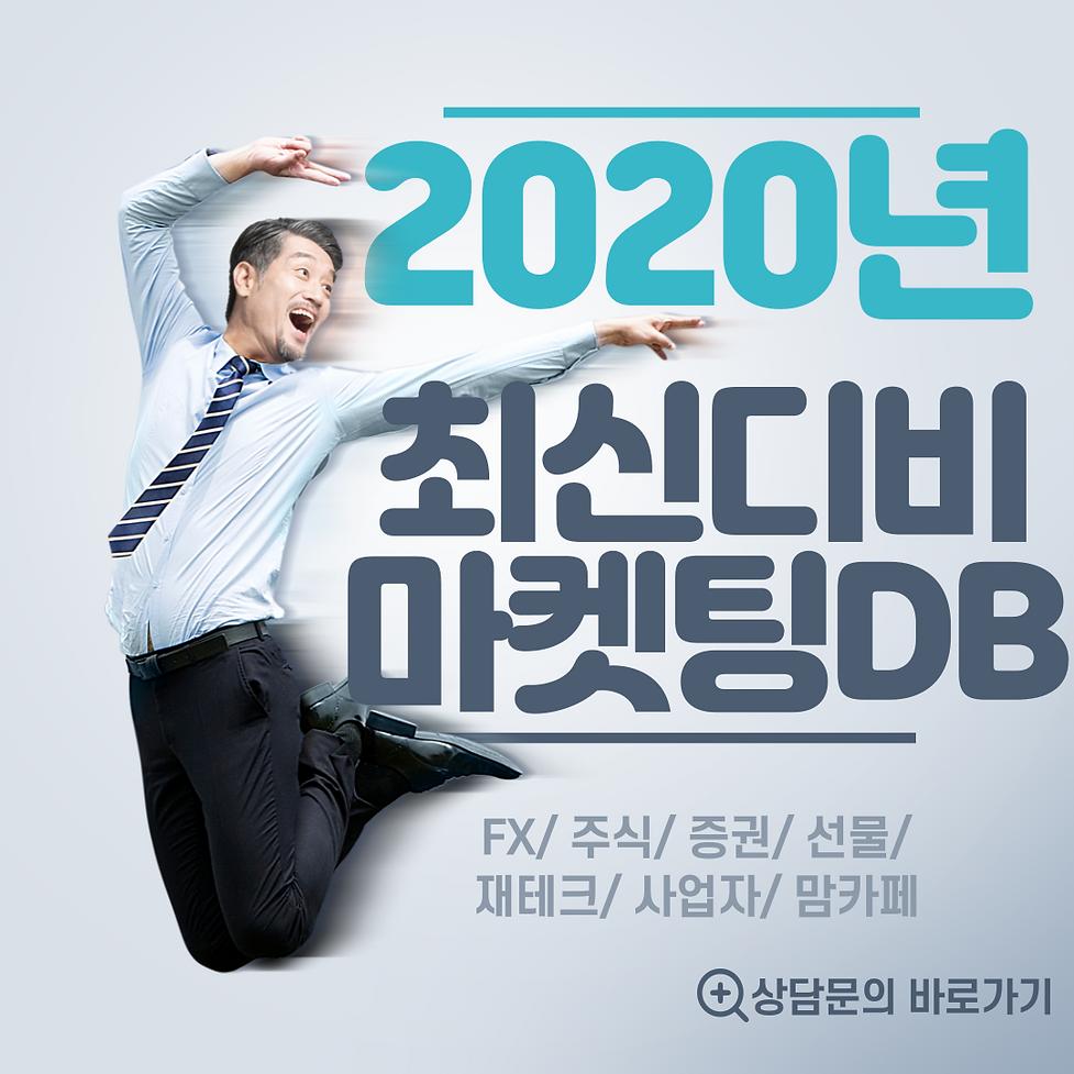2020최신db.png