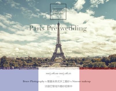 法國巴黎-海外婚紗招募中