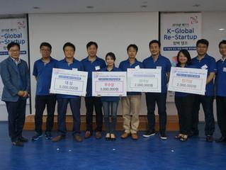 2015 K-Global Re-Startup 컴백캠프 경진대회 대회 대상수상