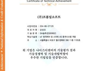 2018.02.13 우수기술기업 인증서 인증
