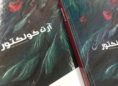 Middle East Art Collector Book