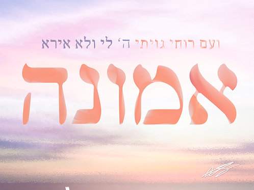 Emunah (Faith/Trust) Canvas