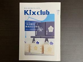大垣共立銀行カード会員誌「Kixclub」