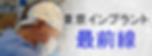 日比谷駅インプラント セミナー ベーシック 有楽町インプラント セメント 有楽町駅インプラント 素材 銀座インプラント 総額 銀座駅インプラント 即日 東銀座インプラント ソケットリフト 東銀座駅インプラント その後 築地市場インプラント 即日仮歯 築地市場駅インプラント 即時埋入 新橋インプラント 掃除 新橋1丁目インプラント 総費用 新橋2丁目インプラント 高い 新橋3丁目インプラント タバコ 新橋4丁目インプラント 耐用年数 新橋5丁目インプラント 立川 新橋6丁目インプラント 体験 新橋駅インプラント タイ 汐留インプラント 体験 ブログ 汐留駅インプラント 耐用年数 判例 御成門インプラント 短期間 御成門駅インプラント タップ 虎ノ門インプラント 治療期間 虎ノ門駅インプラント 中国語 霞が関インプラント 治療の流れ 霞が関駅インプラント 血が止まらない 日比谷インプラント 調布 日比谷駅インプラント 治療法 有楽町インプラント 超音波 有楽町駅インプラント 着色 銀座インプラント チタンベース 銀座駅インプラント 知覚過敏 東銀座インプラント 付け替え 東銀座駅インプラント 津山先生 築地市場インプラント 通院 築地市場駅インプラント 付け方 新橋インプラント 作り方 新橋1丁目インプラント 詰まる 新橋2丁目インプラント ツーピース 新橋3丁目インプラント つかない 新橋4丁目インプラント 辛い 新橋5丁目インプラント 手順 新橋6丁目インプラント 手入れ 新橋駅インプラント 手の甲 汐留インプラント 転院 汐留駅インプラント 適応 御成門インプラント 定着期間 御成門駅インプラント 低価格 東京 虎ノ門インプラント 定期健診 虎ノ門駅インプラント 適正価格 霞が関インプラント 天然歯 連結