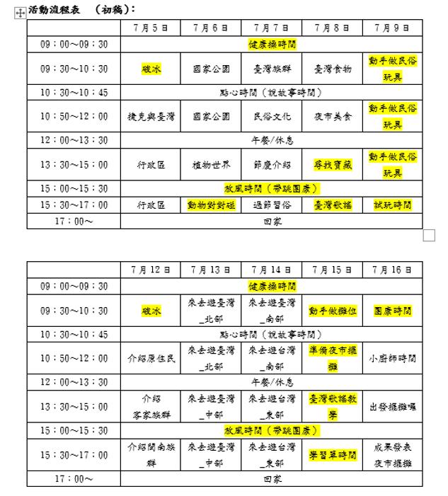 camp_program.png
