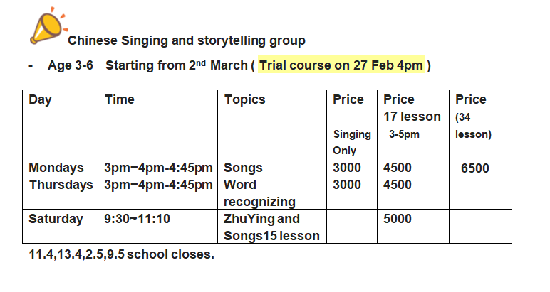 Singing and storytelling group in Mandarin
