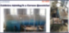Caldeira 6500kg por hora a cavaco para lavanderia industrial LAVMAQ