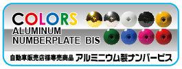 alumibis-bn2.jpg
