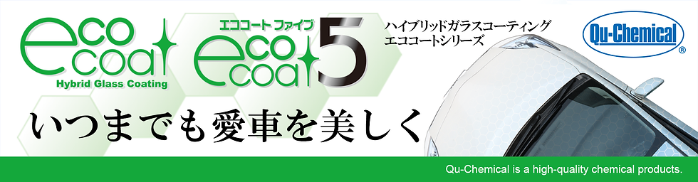 ecocoat&5TOP.png