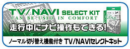 NAVIselect-bn.jpg