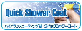 showercoat-bn.jpg