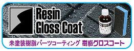 glosscoat-bn.jpg