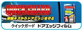 quickguard-bn2.jpg