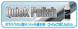 quickpolish-bn.jpg