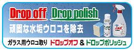 dropoffpolish-bn.jpg