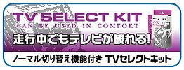 TVselect-bn.jpg