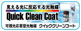 cleancoat-bn2.jpg