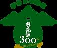 300周年.png