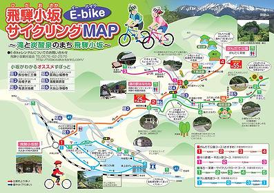 E-bikeサイクリングマップ(日本語).jpg