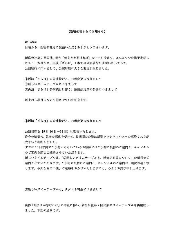 新宿公社からのお知らせ1.jpg