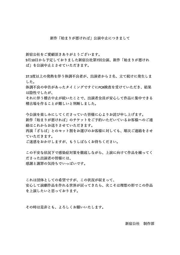 新作公演中止文.jpg