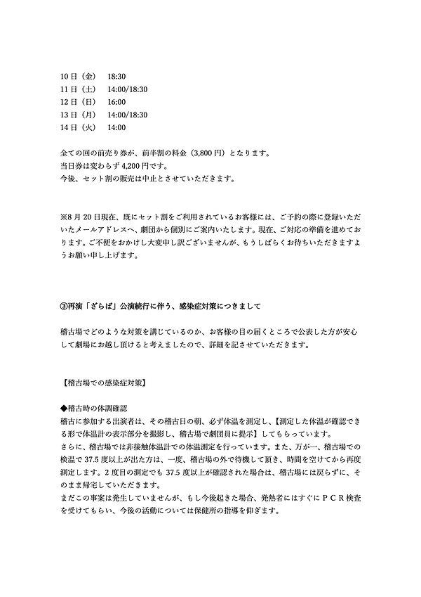 新宿公社からのお知らせ2.jpg