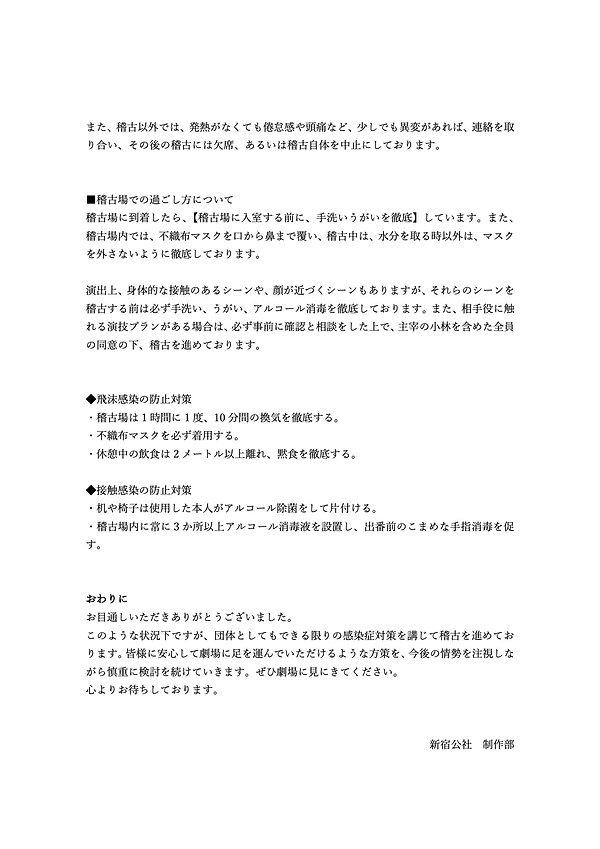 新宿公社からのお知らせ3.jpg