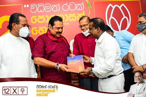 Mahinda Rajapaksa, GL Peiris and Thilanga Sumathipala
