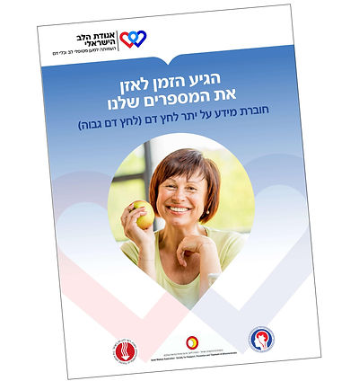 חוברת לחץ דם לדף הבית - עמוד ראשון-B.jpg