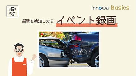 NH Technology???? _ドライブレコーダー紹介動画 1021_Pa