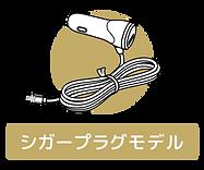 yellow-plug.png